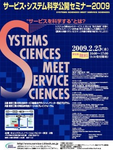 Systems Sciences Meet Service Sciences